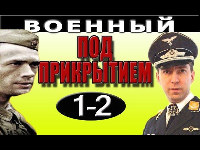 Лучшие видео youtube на сайте main-host.ru Под прикрытием 1-2 серия военные сериалы СМЕРШ