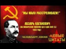 Величайшие злодеи мира Лазар Каганович Lazar Moyseyovich Kaganovich Holodomor