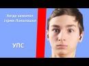БРАЙН ЗАХВАТИЛ СТРИМ ЛОЛОЛОШКИ - MOMENTS 19