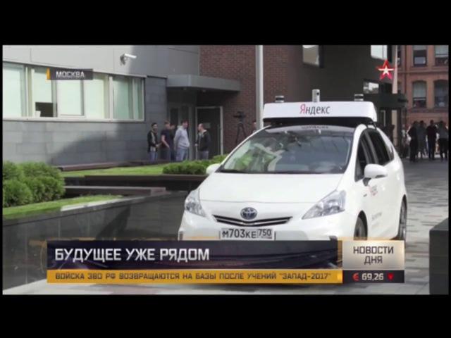 «Яндекс» показал Путину беспилотный автомобиль