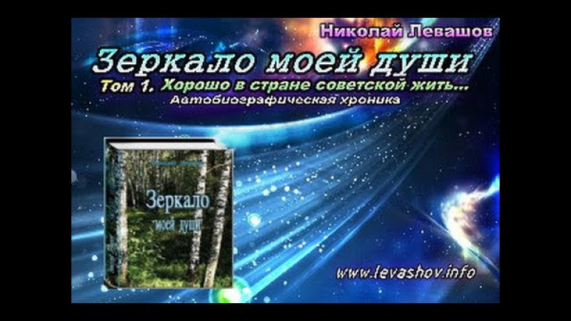 Зеркало моей души. Том 1 Часть 2. Аудиокнига Н.В.Левашова.