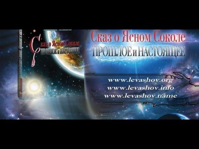 Презентация книги «Сказ о ясном соколе» Н.В.Левашова.