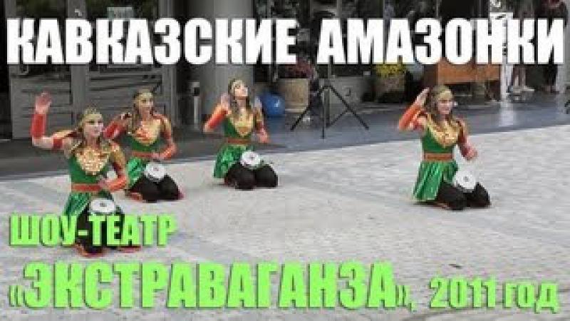 Кавказские амазонки. Мелодии и ритмы Кавказа. Шоу-театр «Экстраваганза» в Горяч ...
