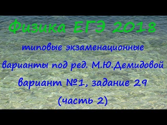 Физика ЕГЭ 2018 Типовые варианты от ФИПИ под редакцией М.Ю.Демидовой, вариант 1, раз...
