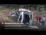 Пассажирский автобус в Турции вылетел с трассы и перевернулся, 4 человека погибли