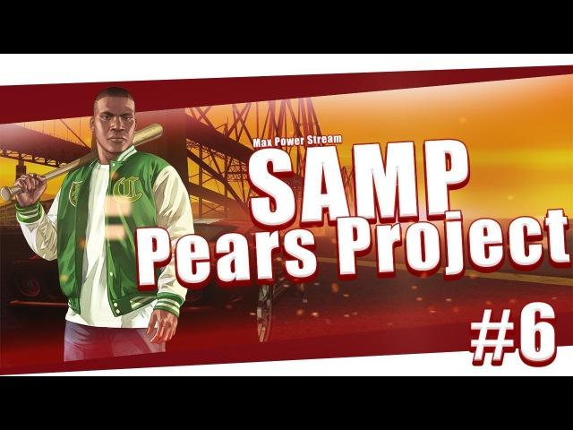 SAMP Pears Project Role Play стрим 6