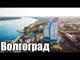 Волгоград - город халявной недвижки на юге России.