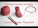 Вязание пинеток по кругу спицами без швов.