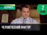 Человеческий фактор 2 серия - Мелодрама  Фильмы и сериалы - Русские мелодрамы