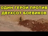 ОФИЦЕР ИЗ РОССИИ ДАЛ БОЙ 200 БОЕВИКАМ ИГИЛ | бои пальмира сирия новости алеппо ссо ...