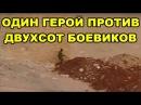ОФИЦЕР ИЗ РОССИИ ДАЛ БОЙ 200 БОЕВИКАМ ИГИЛ бои пальмира сирия новости алеппо ссо россии в сирии