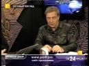 1176. Особый взгляд, выпуск 619, Александр Невзоров и Алексей Лушников, 10 июля 2015