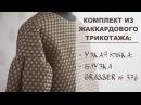 Шью и показываю комплект юбка и блузка из жаккардового трикотажа Выкройка Grasse