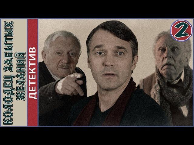 Колодец забытых желаний 2016 2 серия Детектив Устинова