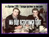 РУССКИЙ ШАНСОН -СПИ БРАТАН СПИ - ДАТО СЕДОЙ