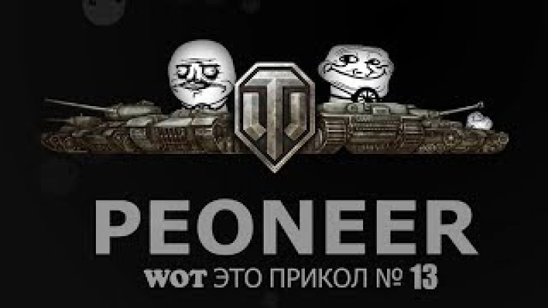 WOT ЭТО ПРИКОЛ №13, Приколы и Веселые моменты в World of Tanks от PEONEER (Gags and funny moments)