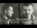 Георгий Жжёнов. Русский Крест. 2003