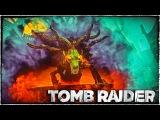 ОХОТА НА ВЕДЬМУ БАБУ ЯГУ, ЭПИЧНАЯ БИТВА И РАЗВЯЗКА (ПЕРВЫЙ БОСС) RISE OF THE TOMB RAIDER #6