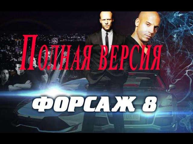 форсаж 8 полный фильм смотреть онлайн на русском языке