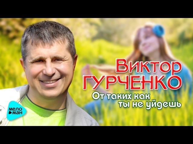Виктор Гурченко От таких как ты не уйдешь Альбом 2015