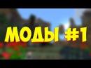 ПРОХОЖДЕНИЕ МАЙНКРАФТ С МОДАМИ 1.7.10 Minecraft ВЫЖИВАНИЕ С МОДЫ СТРИМ