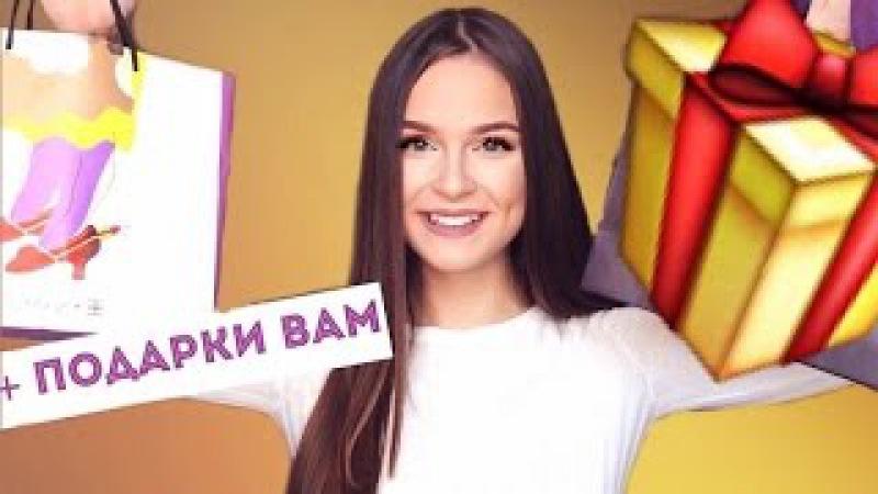 BEAUTY HAUL Парфюм Косметика Уход за телом Новинки и покупки КОНКУРС ❤️
