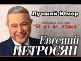 Евгений Петросян. Золотой юбилей. Часть 1.