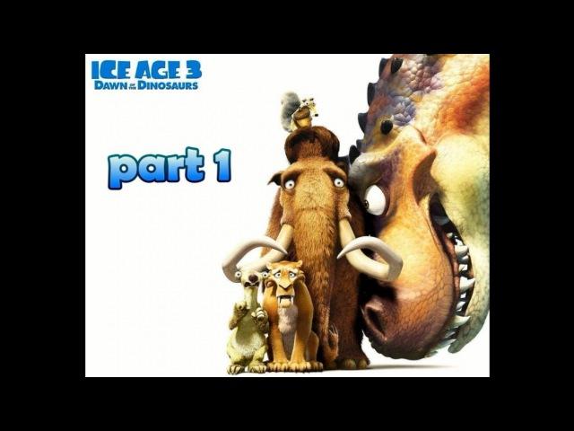 Ледниковый период 3 эра динозавров Часть 1 Подарок для Элли