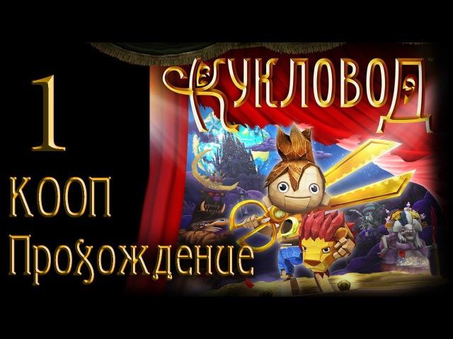 Кукловод Puppeteer Прохождение Кооператив 1 на русском смотреть онлайн без регистрации
