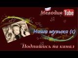 Mihail Boyarskiy - Zelenoglazoe taksi (Dj Miv &amp Dj Hit Ural Remix )