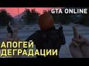 GTA Online. Апогей деградации