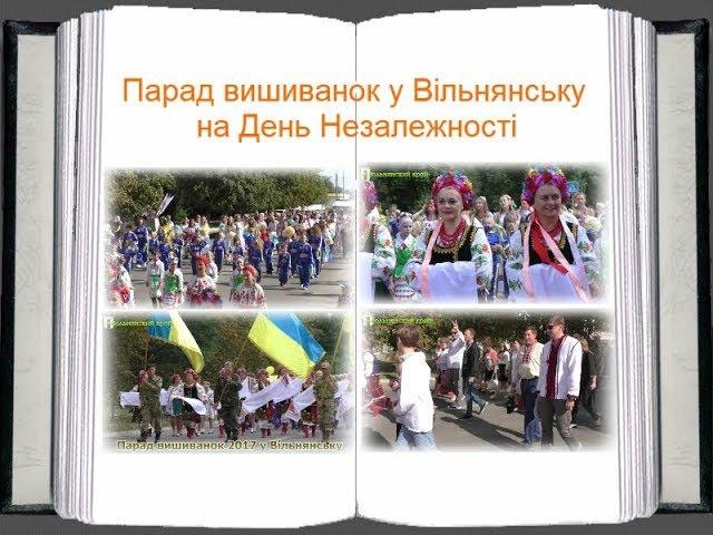 Парад вишиванок в Вольнянске на День Независимости