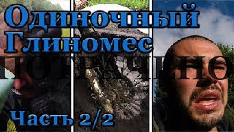 Мото-трип №13: Одиночный Глиномес. Часть 2/2. Тупик. Малый Шишим. Монастырь. Чернозе...
