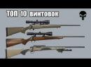 Топ 10 самых популярных охотничьих болтовых винтовок