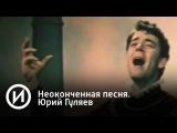 Неоконченная песня. Юрий Гуляев  Телеканал