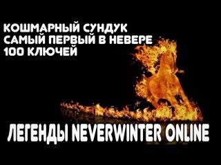 Кошмарный сундук - самый первый! Легенды Neverwinter Online (100 ключей)