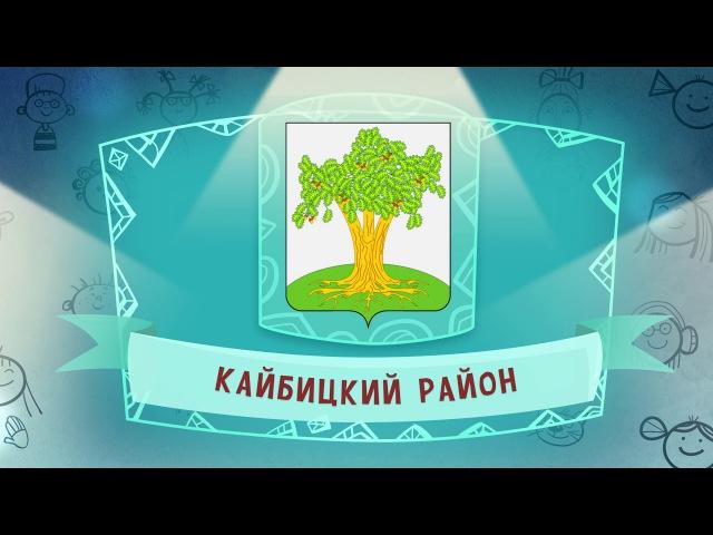 Век Татарстана. Кайбицкий район
