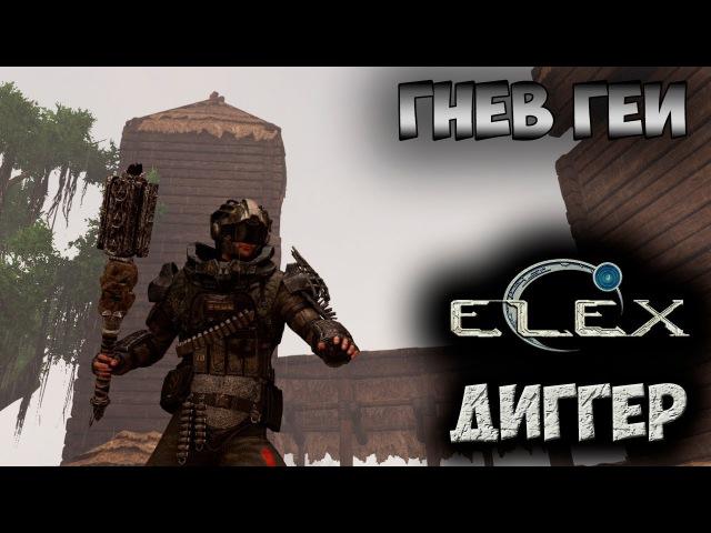 ELEX | Уникальная булава Гнев Геи | Лучшее оружие для новичка!