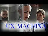 Ex Machina  Из машины  IAMX  My Secret Friend
