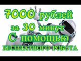 7000 рублей за 30 минут, с помощью  бесплатного робота для бинарных опционов