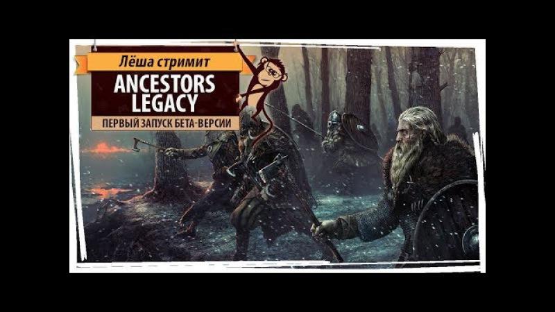 Стрим Ancestors Legacy: первый запуск бета-версии
