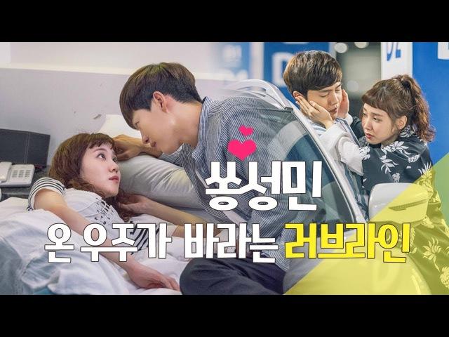 [쏭♡성민 스페셜] 너희들 빼고 다 아는 꽁냥연애~ing♥ 청춘시대2 13회