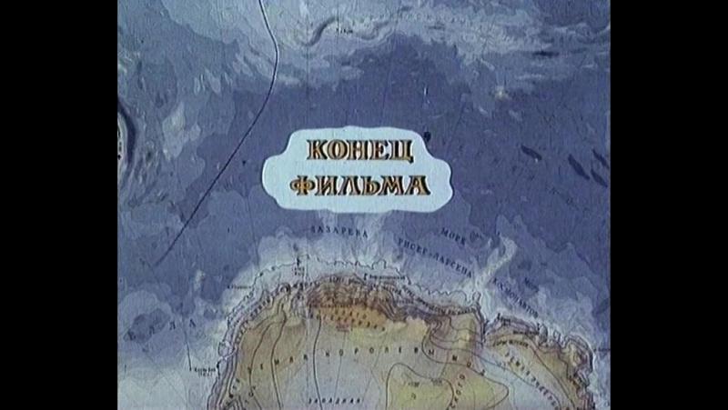Приключения Капитана Врунгеля - 13