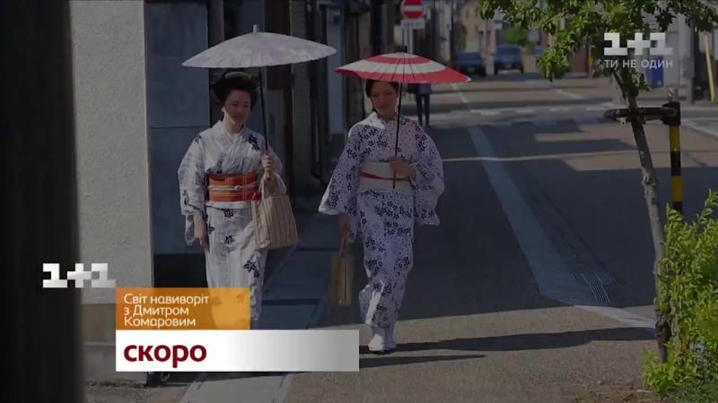 Мир наизнанку в Японии - смотрите новый увлекательный сезон скоро