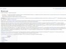 Почему упала википедия / почему вики не работает 06.09