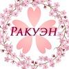 """АНИМЕ - магазин """"Ракуэн"""""""