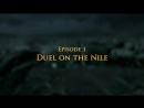 Казни Египетские 01. Схватка на Ниле