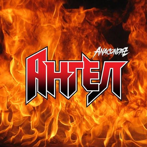 Anacondaz альбом Ангел