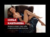 Софья Каштанова играет саму себя в пламенной фотосессии!