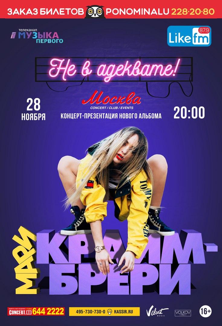 Мари Краймбрери, Москва - фото №2